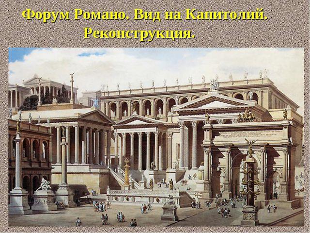 Форум Романо. Вид на Капитолий. Реконструкция.