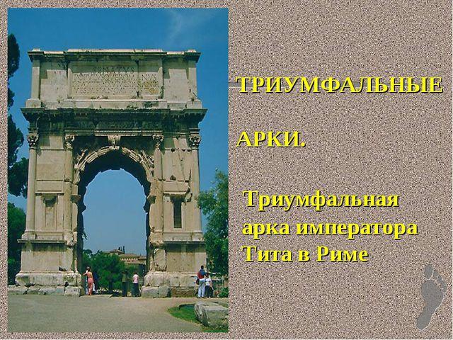 ТРИУМФАЛЬНЫЕ АРКИ. Триумфальная арка императора Тита в Риме