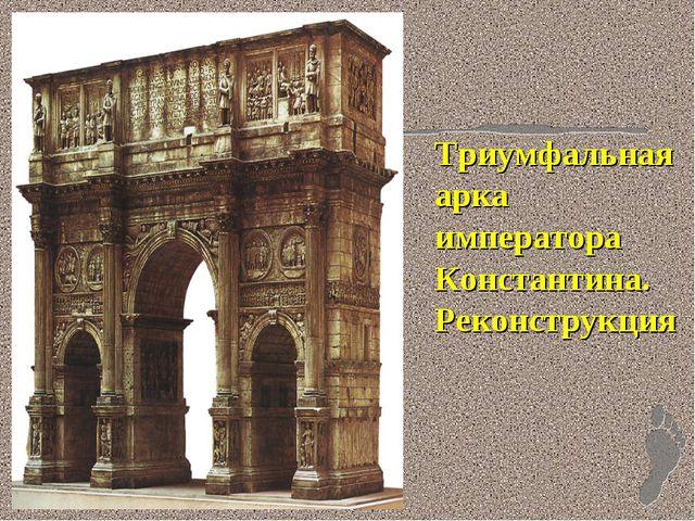 Триумфальная арка императора Константина. Реконструкция