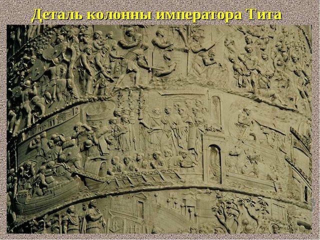 Деталь колонны императора Тита