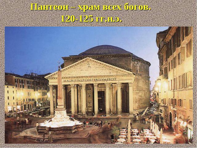 Пантеон – храм всех богов. 120-125 гг.н.э.
