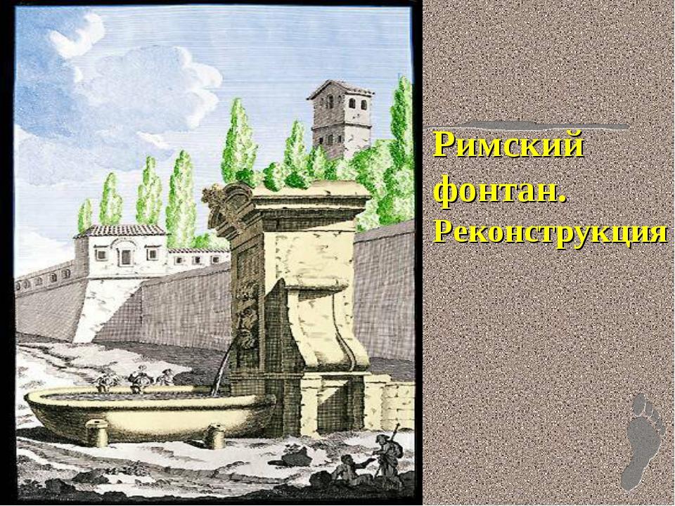 Римский фонтан. Реконструкция