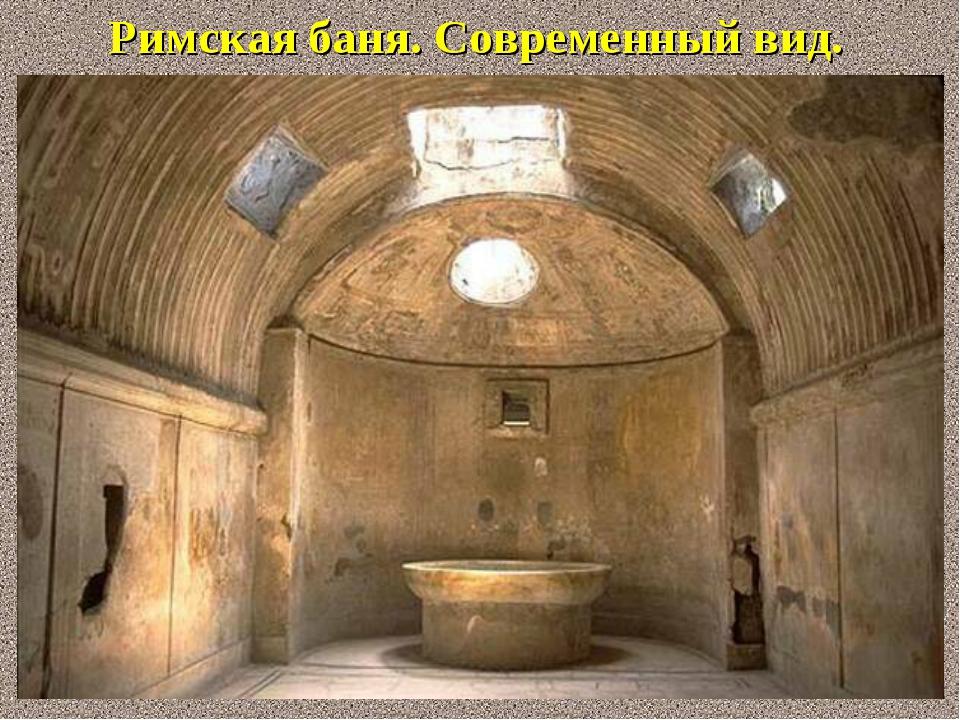 Римская баня. Современный вид.