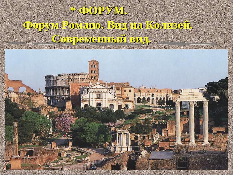 * ФОРУМ. Форум Романо. Вид на Колизей. Современный вид.