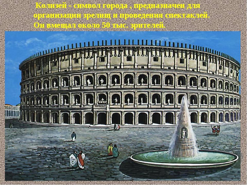 Колизей - символ города , предназначен для организации зрелищ и проведения с...