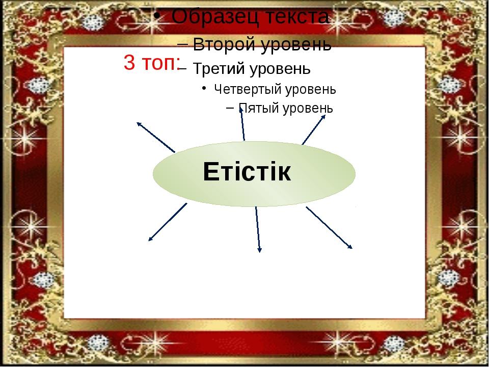 Етістік 3 топ: