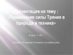 Презентация на тему : «Применение силы Трения в природе и технике» Класс: 7 «