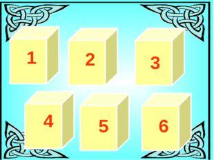 аспан 1 ұзын 2 алты 3 жүгірді 4 Айдос 5 қызыл 6