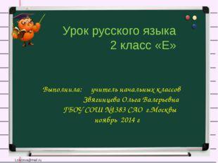 Выполнила: учитель начальных классов Звягинцева Ольга Валерьевна ГБОУ СОШ №1