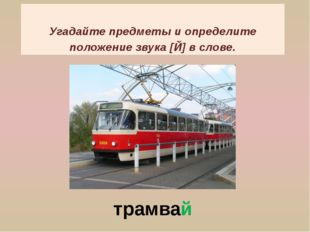 трамвай Угадайте предметы и определите положение звука [Й] в слове.