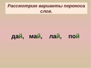 Рассмотрим варианты переноса слов. дай, май, лай, пой