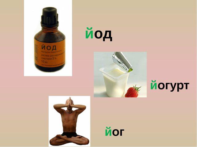 йогурт йод йог