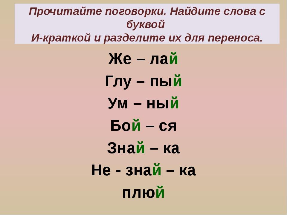 Прочитайте поговорки. Найдите слова с буквой И-краткой и разделите их для пер...