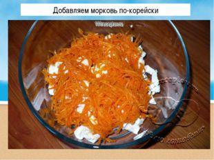 Добавляем морковь по-корейски