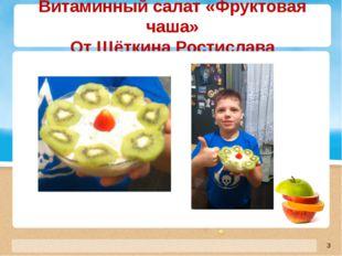 Витаминный салат «Фруктовая чаша» От Щёткина Ростислава