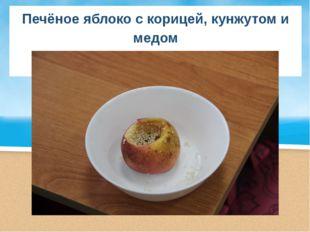 Печёное яблоко с корицей, кунжутом и медом от Богдановой Анастасии