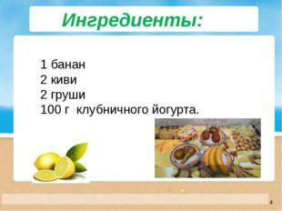 Ингредиенты: 1 банан 2 киви 2 груши 100 г клубничного йогурта.