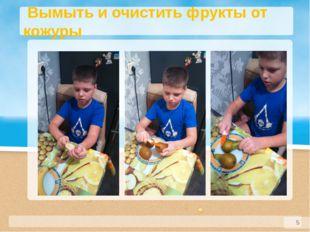 Вымыть и очистить фрукты от кожуры