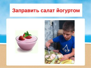 Заправить салат йогуртом