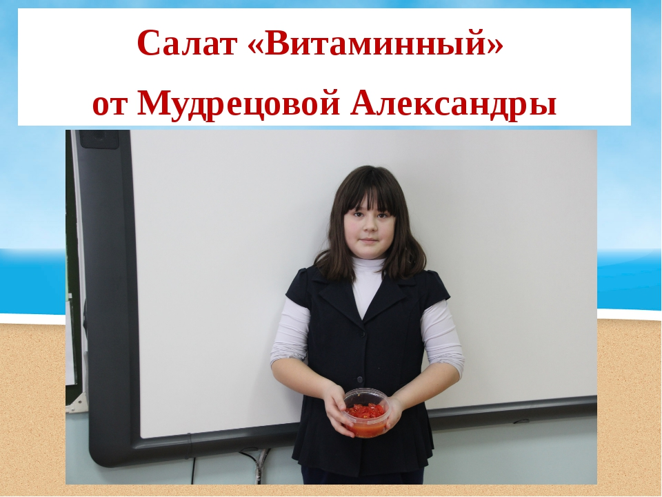 Салат «Витаминный» от Мудрецовой Александры