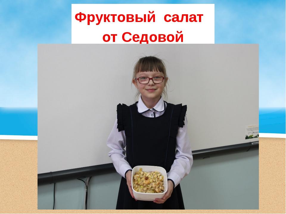 Фруктовый салат от Седовой Карины