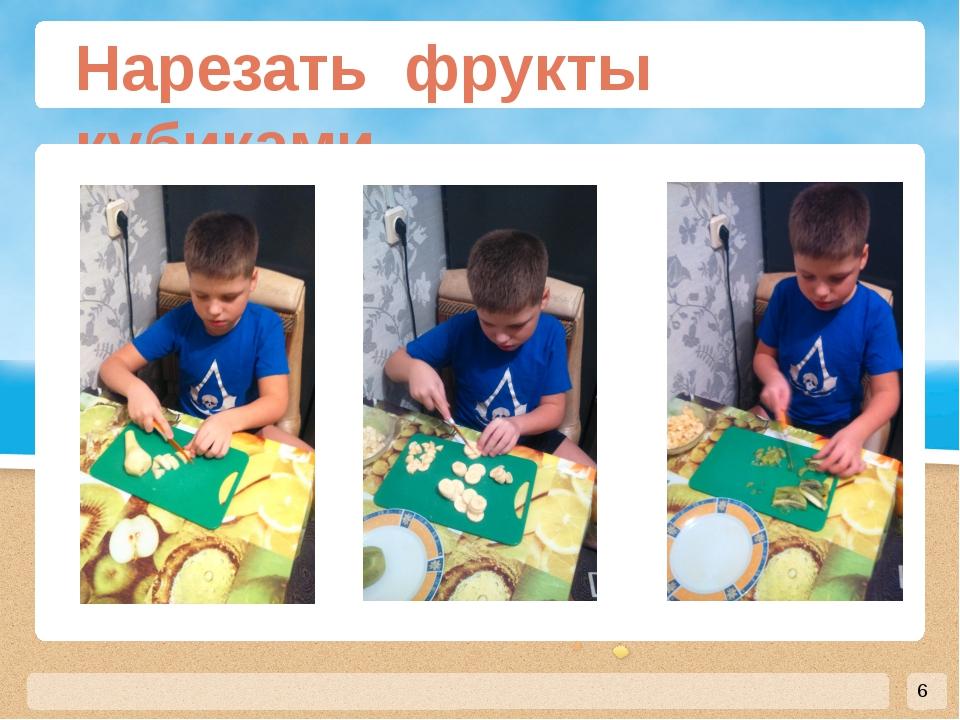 Нарезать фрукты кубиками