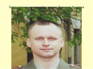 Подполковник юстиции Константин Иванович Васильев