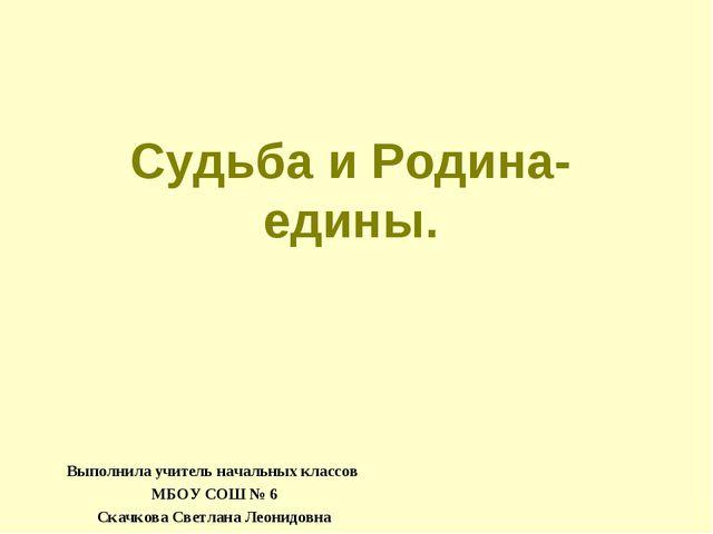Выполнила учитель начальных классов МБОУ СОШ № 6 Скачкова Светлана Леонидовна...