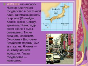ЯПОНИЯ (по-японски Ниппон или Нихон) - государство в Восточной Азии, занимающ