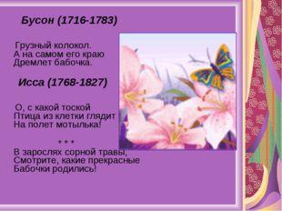 Бусон (1716-1783) Грузный колокол. А на самом его краю Дремлет бабочка. Исса