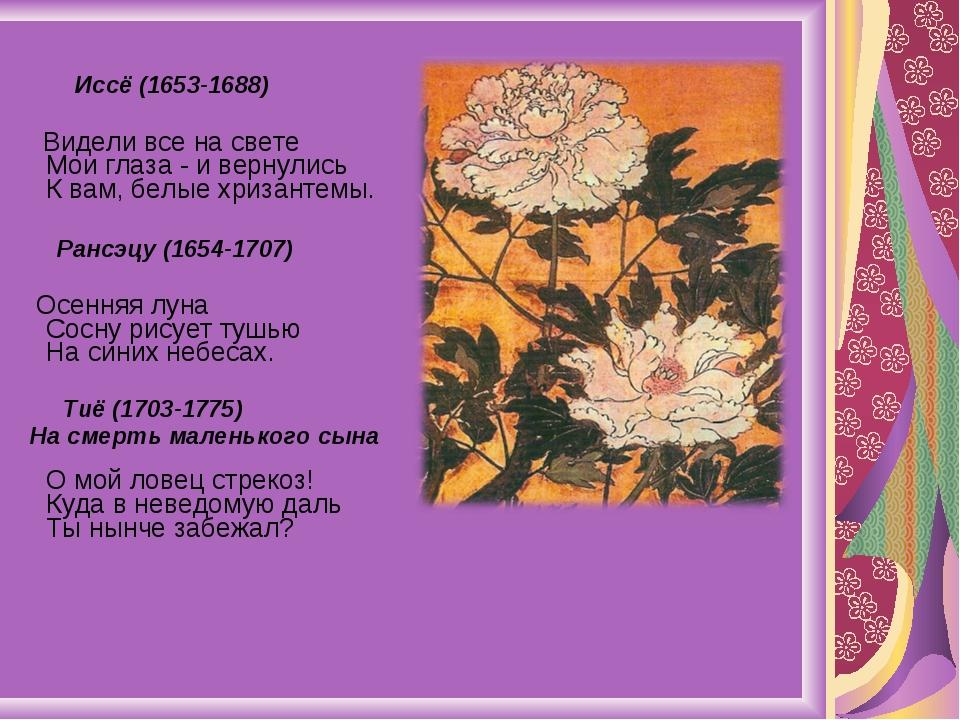 Иссё (1653-1688) Видели все на свете Мои глаза - и вернулись К вам, белые хр...