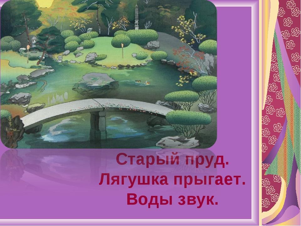 Старый пруд. Лягушка прыгает. Воды звук.