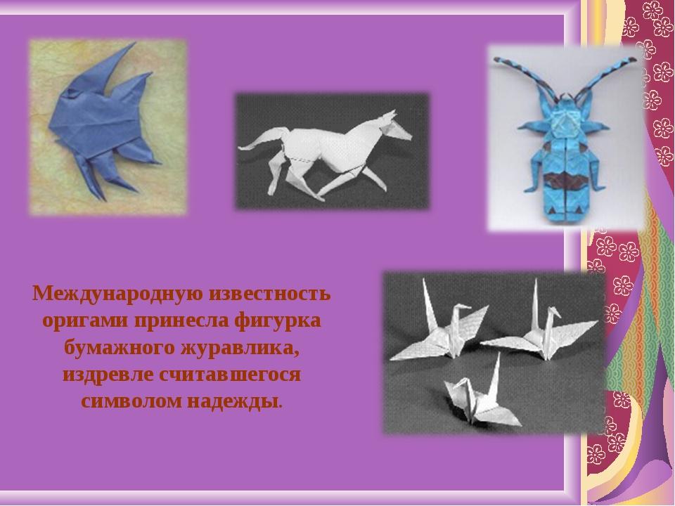Международную известность оригами принесла фигурка бумажного журавлика, издре...