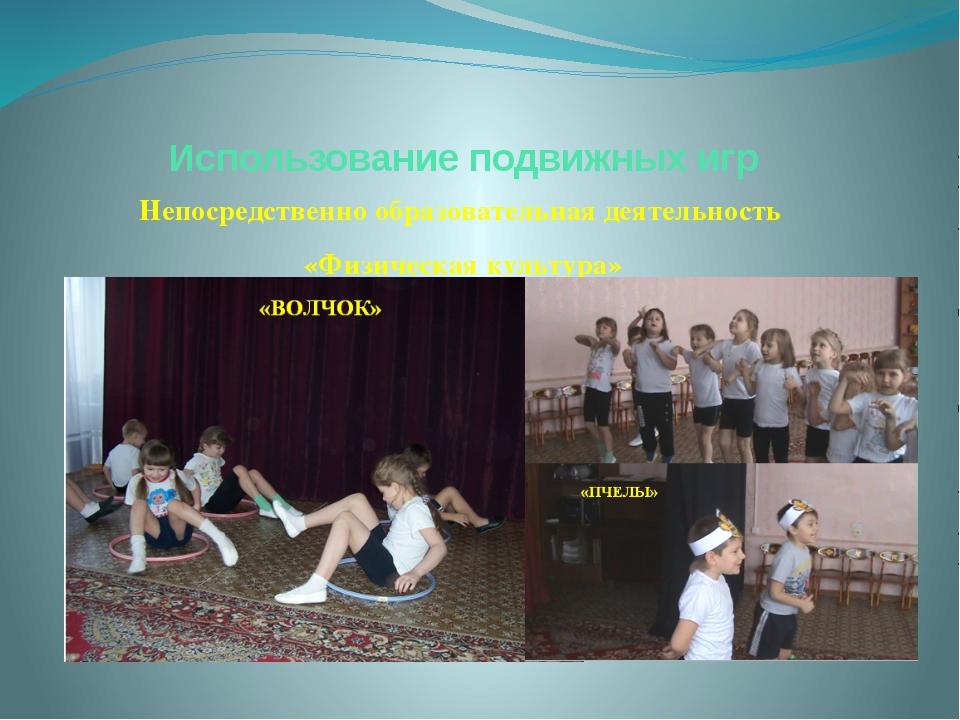 Использование подвижных игр Непосредственно образовательная деятельность «Физ...