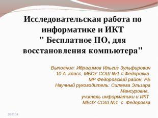 Выполнил: Ибрагимов Ильгиз Зульфирович 10 А класс, МБОУ СОШ №1 с.Федоровка МР