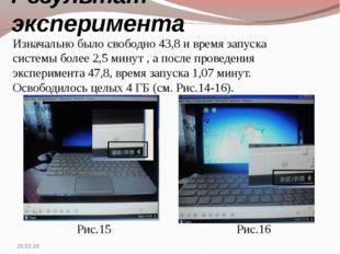 Результат эксперимента Изначально было свободно 43,8 и время запуска системы