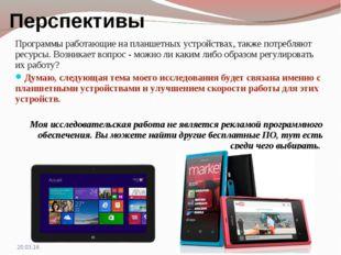 Перспективы Программы работающие на планшетных устройствах, также потребляют