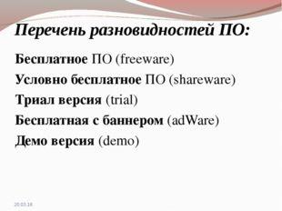 Перечень разновидностей ПО: БесплатноеПО (freeware) Условно бесплатноеПО (s