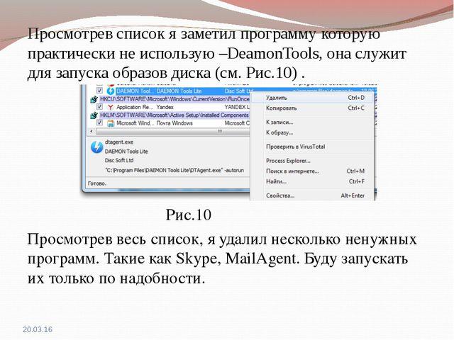 Просмотрев список я заметил программу которую практически не использую –Deamo...