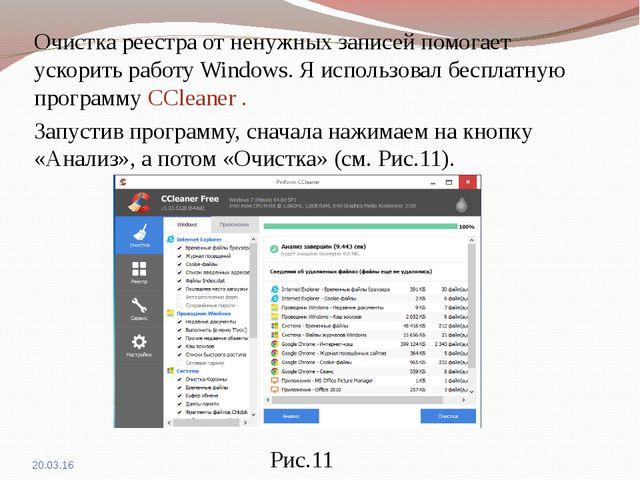 Очистка реестра от ненужных записей помогает ускорить работу Windows. Я испол...