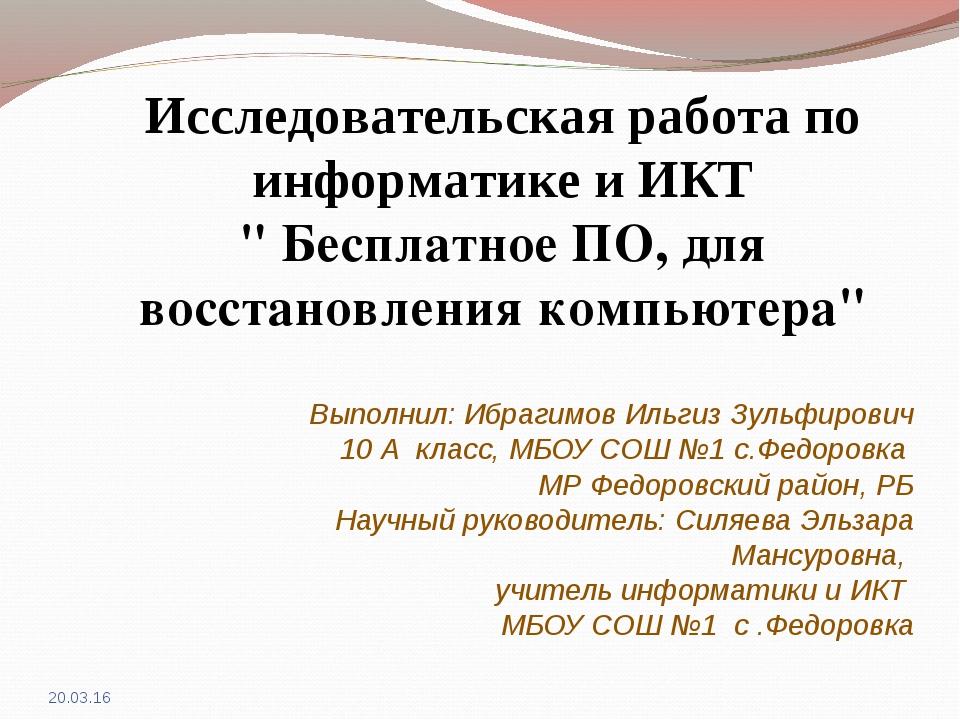 Выполнил: Ибрагимов Ильгиз Зульфирович 10 А класс, МБОУ СОШ №1 с.Федоровка МР...