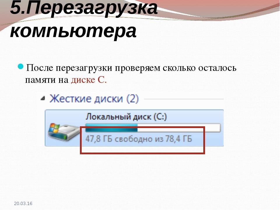 5.Перезагрузка компьютера После перезагрузки проверяем сколько осталось памят...