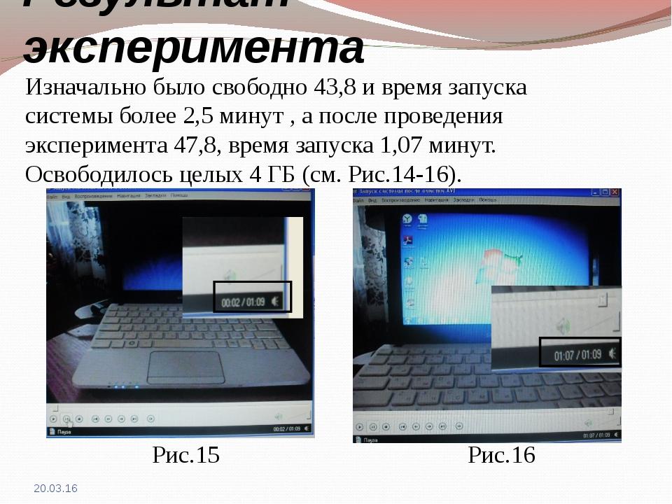Результат эксперимента Изначально было свободно 43,8 и время запуска системы...