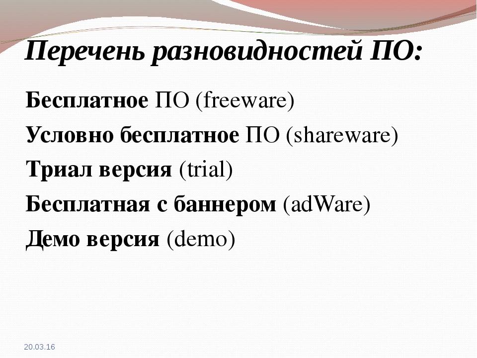 Перечень разновидностей ПО: БесплатноеПО (freeware) Условно бесплатноеПО (s...