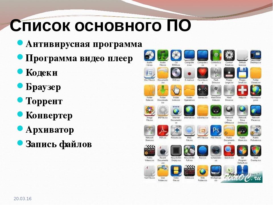 Список основного ПО Антивирусная программа Программа видео плеер Кодеки Брауз...