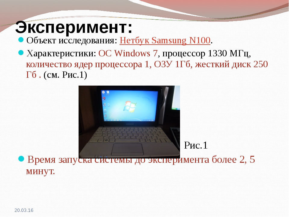 Объект исследования: Нетбук Samsung N100. Характеристики: ОС Windows 7, проце...
