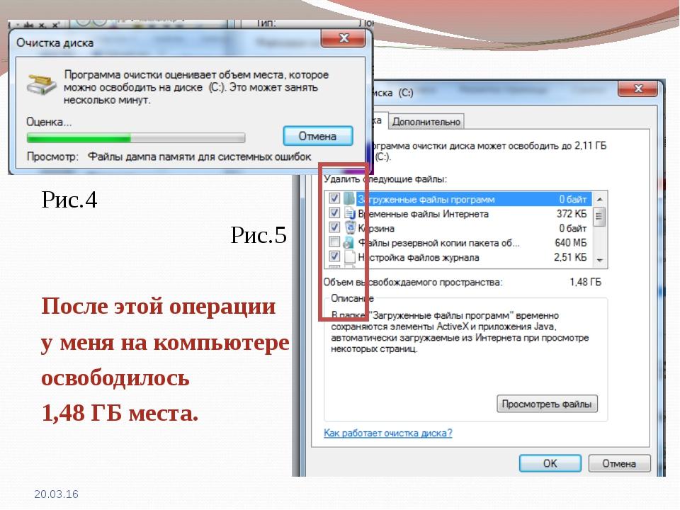 Рис.4 Рис.5 После этой операции у меня на компьютере освободилось 1,48 ГБ ме...