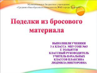 Муниципальное бюджетное учреждение «Средняя общеобразовательная школа №63 гор