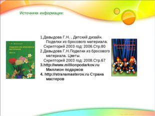 1.Давыдова Г.Н. , Детский дизайн. Поделки из бросового материала. Скрипторий