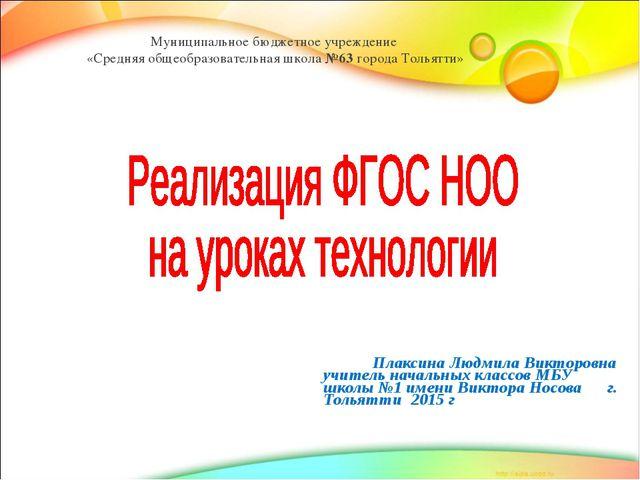Учитель начальных классов МБУ СОШ №63 г. Тольятти Плаксина ЛюдмПлаксина Людми...